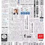 日本の新聞がモザンビークでも読める!