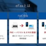 FAXをスマホやメールで送受信できるe Fax