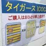 【2019年3月1日】阪神甲子園駅の大行列に並んで、「タイガースICOCA」購入!