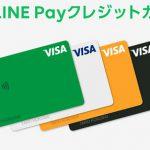還元率3%のクレカ、Visa LINE Payクレカを作ってみた