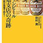 読書メモ:『キリンビール高知支店の奇跡』田村潤 (著)