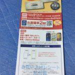 【懸賞】金麦を飲んでサンエー商品券を当てようキャンペーン(沖縄県限定)に応募してみた。